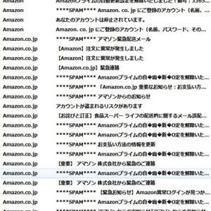 【Amazonを名乗るメール】が来ていました。