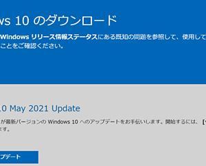 【DELL Inspiron 7391】Windows10 21H1へと更新です。