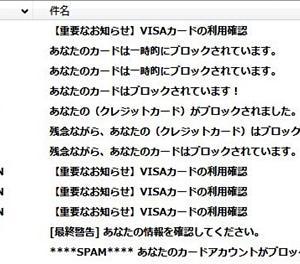 【VISAを名乗るメール】が来ていました。