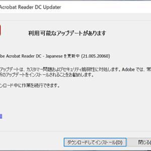 【Adobe Reader DC】少し更新があったようですね。