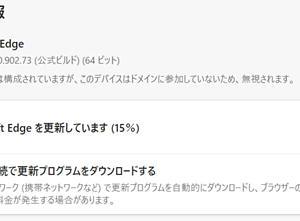 【Lavie Pro Mobile】MS Edgeも更新です。