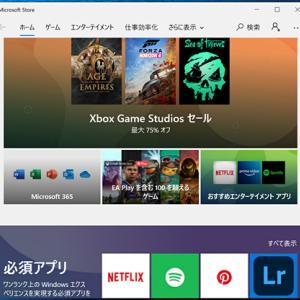 【Lavie Pro Mobile】Windowsストアアプリも更新です。