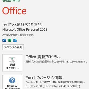 【Inspiron 5301】続いてはOffice 2019の更新です。