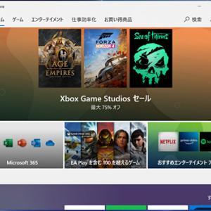 【Inspiron 5301】Windowsストアアプリも更新です。