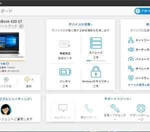 【HP Probook 430 G7】ドライバー類の更新です・・・・・その2