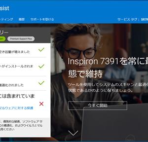 【Inspiron 7391】Support Assistantでお掃除です。