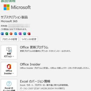 【Inspiron 7391】Office 365も更新です。