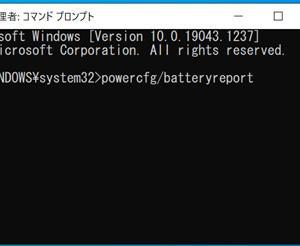 【Inspiron 7391】バッテリーの様子を見てみますと・・・・