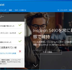 【Inspiron 5490】Support Assistantでお掃除です。