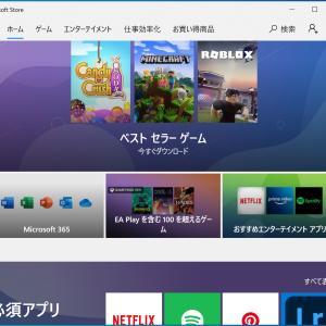 【Inspiron 5490】Windowsストアアプリの更新です。