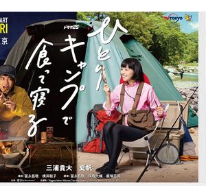 ドラマ「ひとりキャンプで食って寝る」がスタート。内容はテレビ東京系の雰囲気