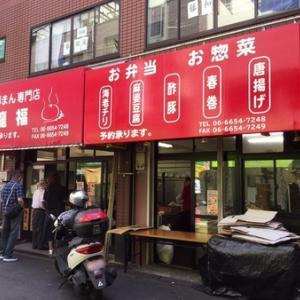 針中野の福龍さんにお邪魔で。豚まん専門店のまんじゅうを味わう