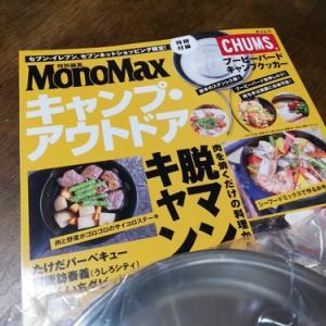 MonoMax特別編集 キャンプ・アウトドア 特別付録 CHUMSブービーバードキャンプクッカーを買ってみる