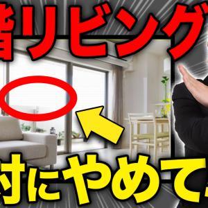 【注文住宅】住まないと分からない!2階リビングのメリットデメリットを一級建築士が解説!!