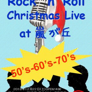 Rock 'n' Roll Christmas Live at 嵐が丘