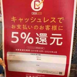 paypay 5%還元