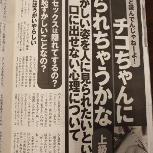 本日発売!週刊現代「チコちゃんに叱られちゃうかな」上級編 コメント掲載