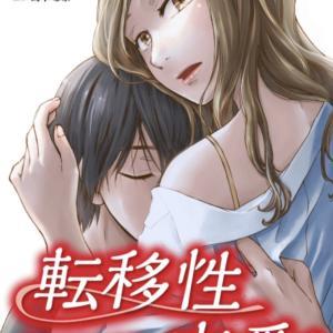 めちゃコミック「転移性恋愛~精神科医のタブー~」配信!