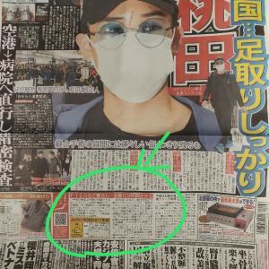 本日発売 スポーツニッポン PTSDについてのコメント掲載!