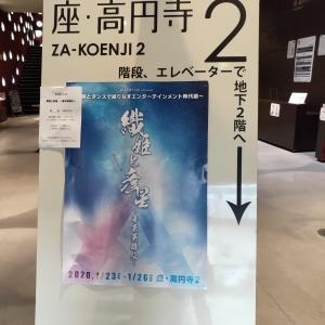 イケメン俳優★田中裕幸さんの舞台「織姫と彦星」を見に行きました♪