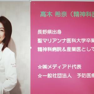 5日(土)12時~日本アロマセラピー学会学術総会にて特別講演を致します!
