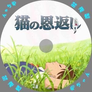 猫の恩返し 自作DVDラベル