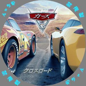 カーズ クロスロード(カーズ3) 自作DVDラベル