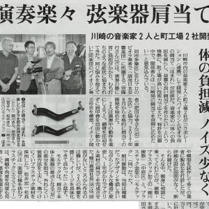 読売新聞に記事掲載!