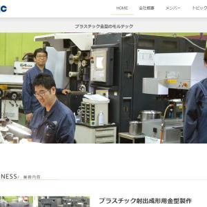 株式会社モルテックのホームページをリニューアルしました