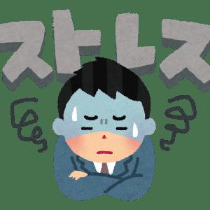 ストレス発散方法