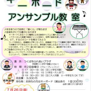 【東京・つくば】キーボードアンサンブル教室 無料体験会を開催します!