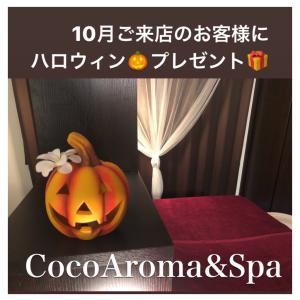 ハロウィン企画〜ココアロマ〜