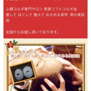 【三宮 神戸 姫路 芦屋 西宮】小顔コルギ 美骨リフトコルギ