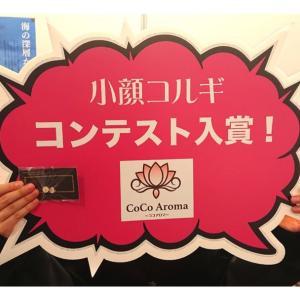 小顔コンテスト3位!神戸サロン