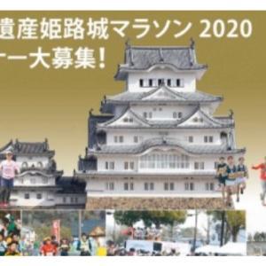 今日は姫路城マラソン!