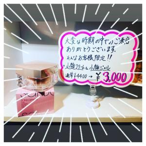 5月中 小顔クリーム3,000円