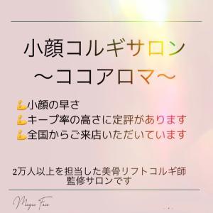 【姫路 神戸三宮】小顔コルギサロン ココアロマ