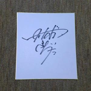 さらっと石垣 キャンプ篇 サインの巻 色紙の章