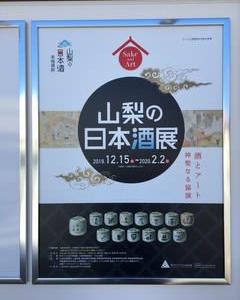 山梨の日本酒展