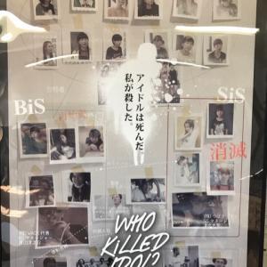 【映画】『WHO KiLLED IDOL? -SiS消滅の詩-』