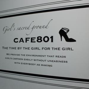 CAFE 801 の方針