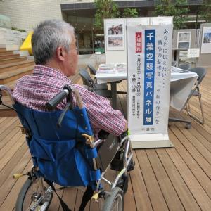 7月19日 千葉空襲写真パネル展(千葉市中央図書館)へ