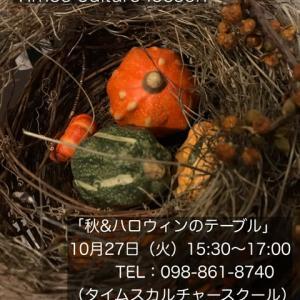 10/27 (火)タイムスカルチャーレッスン開催!