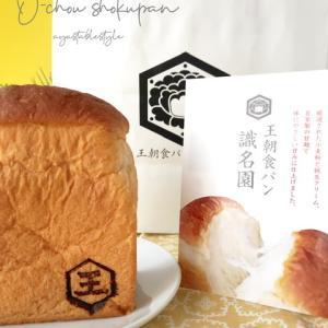 識名園・王朝食パン