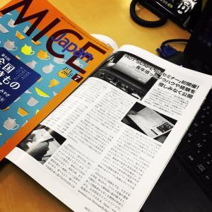 MICE JAPAN7月号 レポート掲載!