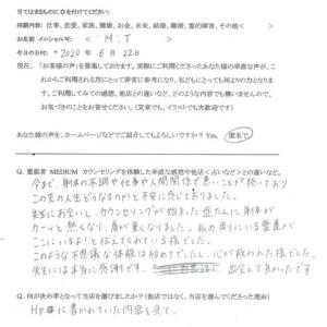 霊視カウンセリング「心が救われた様…」茨城県<女性>