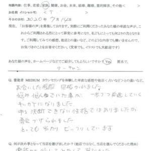 霊視カウンセリング「両親の反対を押し切って…」茨城県<女性>