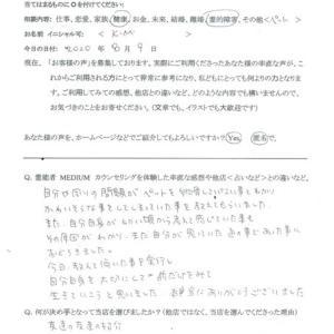 霊視カウンセリング「自宅の遺骨と遺品の整理が必要…」茨城県<女性>