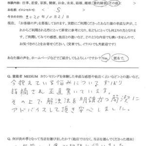 霊視カウンセリング「身のまわりで発生する異変…」茨城県<男性>
