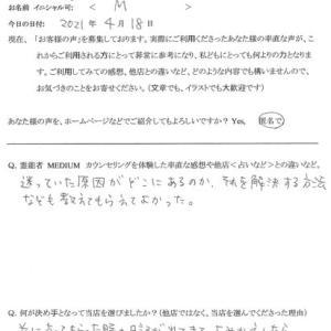 霊視カウンセリング「恋愛について興味が薄い…」茨城県常陸太田市